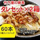 【送料無料】竹乃屋の焼き鳥【タレセット】×2箱(60本:5種入り×12パック)