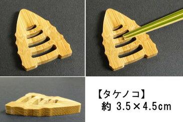 竹の箸置き 野菜シリーズ 「タケノコ」
