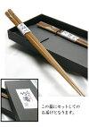 【ギフトに最適!】こだわりの極細仕上げ本煤竹箸(節付き)2膳箱入りセット