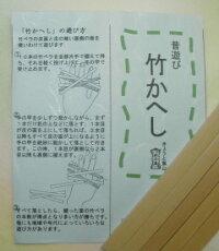 昔遊び竹のおもちゃ『竹かへし』(10本入り)