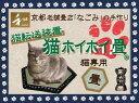 「ネコホイホイ畳」京都の老舗畳店「なごみ」の手作り <新製品NEW>【和風】【畳】猫転送装置...