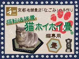 <新製品NEW>【和風】【畳】猫転送装置「猫ホイホイ畳」「猫ほいほい畳」【現在、納期1ヶ月半程度】
