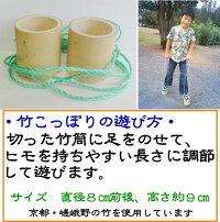 オススメ玩具竹のおもちゃ〜竹こっぽり