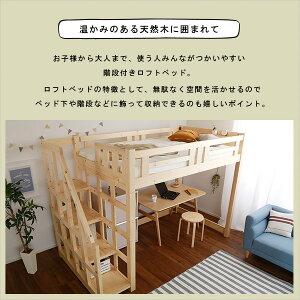 インテリア・寝具・収納・ベッド・ロフト・システムベッド