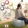 インテリア寝具クッション丸型ビーズクッションスゴビーズソファビーズキューブ型日本製お花型オットマンサイドテーブルスツールかわいいまんまる洗えるカバーリング