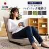 インテリア座椅子チェアリクライニング日本製14段階ギアチェンジ折り畳み式背もたれカラー心地よいコンパクト収納フロアーチェアー