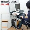 【送料無料】【L型PCデスク】【コーナーPCデスク】【PCデスク】