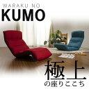 【送料無料】和楽の雲 日本製座椅子・2タイプ リクライニング付きチェアー