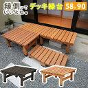 デッキ縁台 90×58【送料無料 木製 ステップ 天然木製 ウッドデッ...