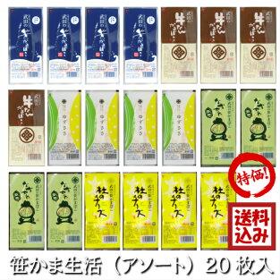 武ささ和紙包装7枚(笹かまぼこ)