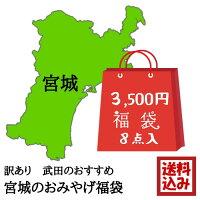 【訳あり】みやぎのお勧め福袋8点入(お菓子・おつまみ)3.5K