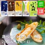 【お買い得】700g 武田の笹かまぼこ 選べる笹かま生活 『梅』 20枚入 (真空包装)