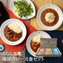 【ギフト】 みなと塩竈 海保カレー セット 6個入り 常温