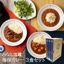 【ギフト】 みなと塩竈 海保カレー セット 3個入り 常温