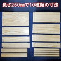 DIY工作用木材セット・杉・無垢材・無節