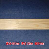 越後杉板材【長さ450mm×厚さ10mm×巾80mm】無垢材無節・自然乾燥