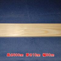 越後杉板材【長さ600mm×厚さ10mm×巾80mm】無垢材無節・自然乾燥