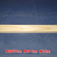 越後杉小割材(平角)【長さ600mm×厚さ15mm×巾42mm】無垢材無節・自然乾燥