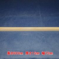 越後杉小割材(正角)【長さ600mm×厚さ15mm×巾15mm】無垢材無節・自然乾燥