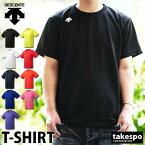 送料無料 デサント Tシャツ 上 メンズ DESCENTE ワンポイント 無地 半袖 DMC5801B|スポーツウェア トレーニングウェア 大きいサイズ 有 ドライ スポーツ おしゃれ ブランド