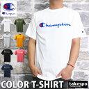 送料無料 新作 チャンピオン Tシャツ 上 メンズ Champion ロゴ 半袖|スポーツウェア トレーニング ウェア ウエア 大きいサイズ 有 スポーツ おしゃれ ブランド