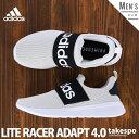 送料無料 新作 アディダス スニーカー メンズ adidas スリッポン シューズ LITE RACER ADAPT 4.0 H04828 WHT 大きいサイズ 有 スポーツ おしゃれ ブランド