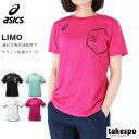 新作 アシックス Tシャツ 上 レディース asics 半袖 LIMO スポーツウェア トレーニング ウェア ウエア ジム フィットネス かわいい 大きいサイズ 有 スポーツ おしゃれ ブランド