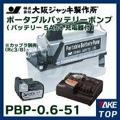 大阪ジャッキ製作所ポータブルバッテリーポンプ