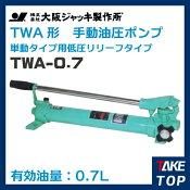 大阪ジャッキ製作所TWA-0.7TWA型手動油圧ポンプ単動タイプ用低圧リリーフタイプ有効油量0.7L