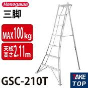 長谷川工業ハセガワ三脚GSC-210T天板高さ:2.11m最大使用質量:100kg