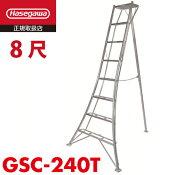 長谷川工業ハセガワ三脚GSC-240T天板高さ:2.41m最大使用質量:100kg