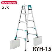 長谷川工業上部操作型脚伸縮式はしご兼用脚立RYH-155尺ニューラビット天板高さ1.31〜1.63m質量8.5kg