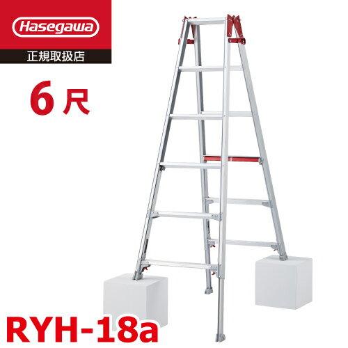 長谷川工業 上部操作型脚伸縮式 はしご兼用脚立 RYH-18a 6尺 ニューラビット 天板高さ1.61〜1.92m 質量10.2kg