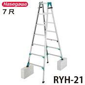 長谷川工業上部操作型脚伸縮式はしご兼用脚立RYH-217尺ニューラビット天板高さ1.91〜2.22m質量11.3kg