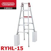 長谷川工業ハセガワはしご兼用伸縮脚立RYHL-15天板高さ:1.31〜1.76m最大使用質量:100kg
