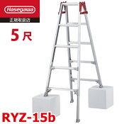 長谷川工業ハセガワはしご兼用脚立RYZ1.0-15天板高さ:1.31〜1.63m最大使用質量:100kg