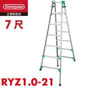 長谷川工業ハセガワはしご兼用脚立RYZ1.0-21天板高さ:1.91〜2.22m最大使用質量:100kg