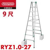 長谷川工業ハセガワ脚立専用RYZ1.0-27天板高さ:2.51〜2.82m最大使用質量:100kg