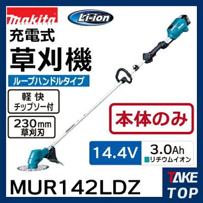 マキタ/Makita充電式草刈機MUR142LDZバッテリ・充電器別売ループハンドル14.4V3.0Ah