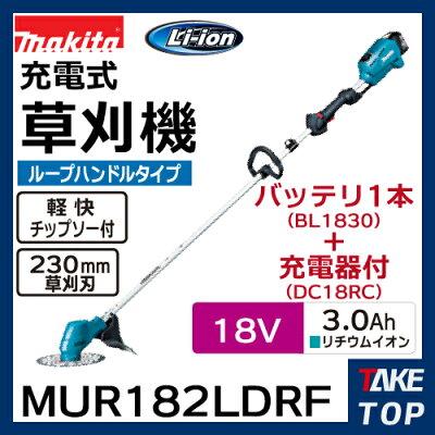 マキタ/Makita充電式草刈機MUR182LDRFバッテリ+充電器付ループハンドル18V3.0Ah