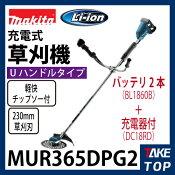 マキタ充電式草刈機MUR365DPG2充電器DC18RD付Uハンドル
