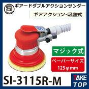 信濃機販ギアードDAサンダーSI-3115R-Mギアアクション・吸塵式ペーパータイプ:マジック式