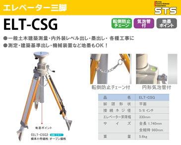 STS エレベータ三脚 ELT-CSG 脚頭形状:平面 接続ネジ径:5/8インチ 全長:1740mm