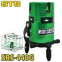 STS グリーンレーザー墨出器 SRS-440G (水平全周・W両縦・大矩・地墨) 盗難火災保険付 ダイレクト式半導体レーザー