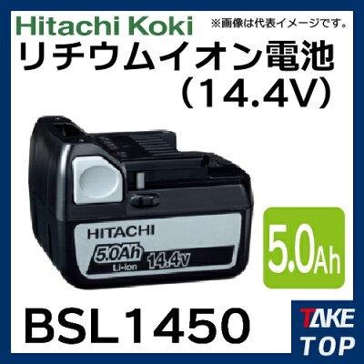 日立工機リチウムイオン電池BSL14505.0Ah14.4V純正品バッテリー
