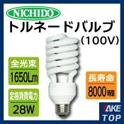 日動工業NICHIDO蛍光灯交換球トルネードバルブ業務用蛍光灯32W明るさ2,000LmF32W-T