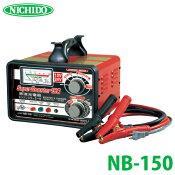 日動工業急速充電器タイマー内蔵12V/24V兼用NB-150