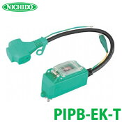 日動工業NICHIDOプラグインポッキンブレーカトリプルコンセント付漏電しゃ断器アース付過負荷・漏電保護兼用電線長450mm屋内型PIPB-EK-T