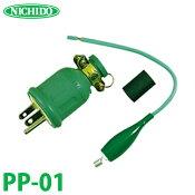 日動工業ポッキンプラグPP-01防雨型ゴムプラグ2P/3P兼用