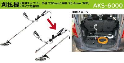 リョービ/RYOBI刈払機AKS-6000両手ハンドル軽量チップソー(外径230mm)ナイロンコードも使える(別売)